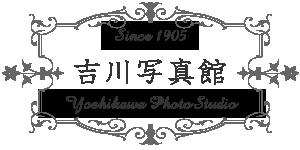 吉川写真館